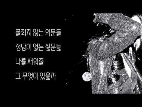 [가사] 자우림 - 샤이닝(Shining)