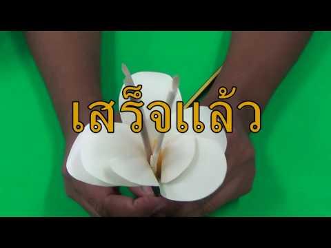 D.I.Y.การทำดอกไม้จันทน์  โดยสำนักงาน กศน.จังหวัดตรัง