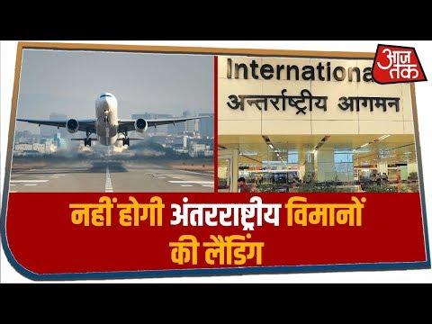 Breaking News: कोरोना पर सरकार का बड़ा फैसला, 22 मार्च से नहीं होगी अंतरराष्ट्रीय विमानों की लैंडिंग