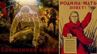 ВОВ [Великая Отечественная Война] - Great Patriotic War [1941 - 1945]