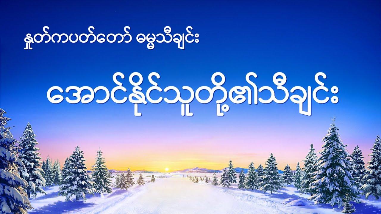 Myanmar Gospel Song - အောင်နိုင်သူတို့၏သီချင်း (Lyrics Video)