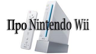 Чем так хороша Nintendo Wii ?