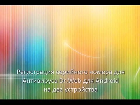 Регистрация серийного номера для Антивирус Dr.Web для Android на два устройства