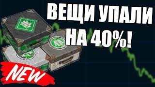 X-BOX КЕЙСЫ. ОБВАЛ РЫНКА PUBG НА 40% [TradeNews]#2