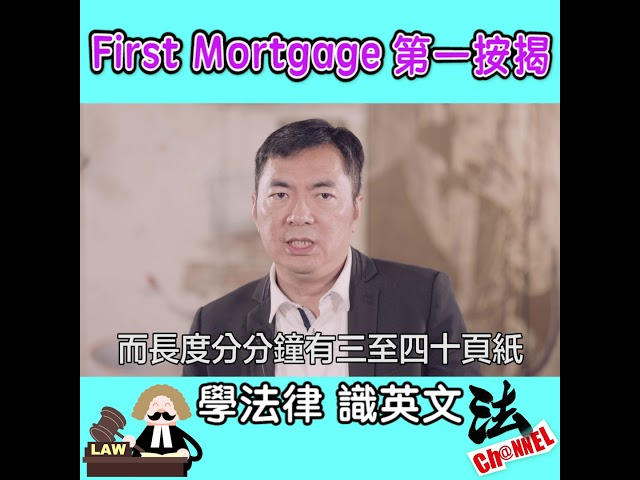 學法律識英文:First Mortgage