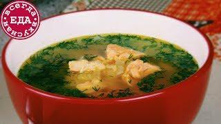 Быстрый рыбный суп из лосося | Fish soup | Всегда Вкусная Еда