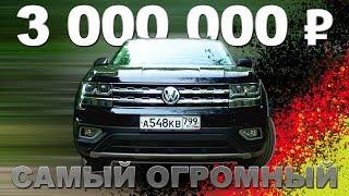 Volkswagen Teramont НЕ тест-драйв, РАССКАЗ / Иван Зенкевич
