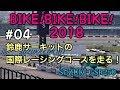 【Motovlog】#04  BIKE! BIKE! BIKE! 2018  in 鈴鹿サーキット@GSR250【モトブログ】