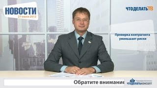 Новости для бухгалтера 27.07.12(, 2012-07-27T05:37:21.000Z)