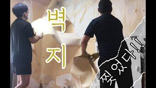 [시골집 셀프 리모델링]   ep.02   곰팡이 벽지…