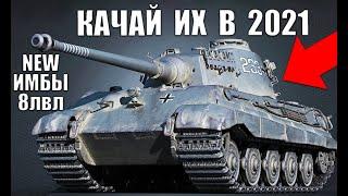 НОВЫЕ ИМБЫ 8 УРОВНЯ 2021! ЛУЧШИЕ ТАНКИ 8лвл WoT! ЧТО КАЧАТЬ В World of Tanks?