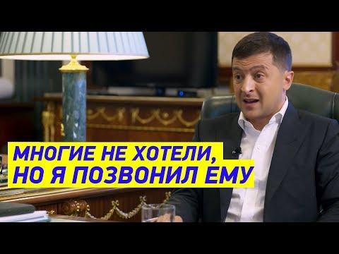 Зеленский рассказал что его ЗАСТАВИЛО позвонить Путину