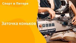 Смотреть видео Заточка коньков: фигурные, хоккейные, где заточить коньки в Санкт-Петербурге? онлайн