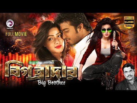 Big Brother (2015) | Bangla Movie | Mahiya Mahi, Shipan | Eagle Movies (OFFICIAL BANGLA MOVIE)