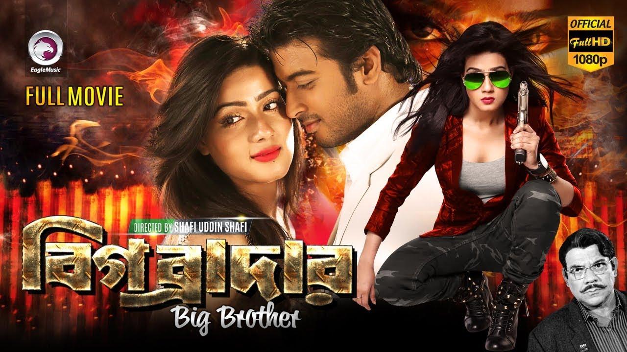 Big brother hindi movie songs