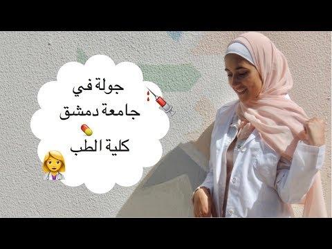جولة في جامعة دمشق كلية الطب