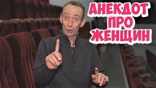 Смешные до слёз анекдоты из Одессы Анекдоты про больницу и женщин