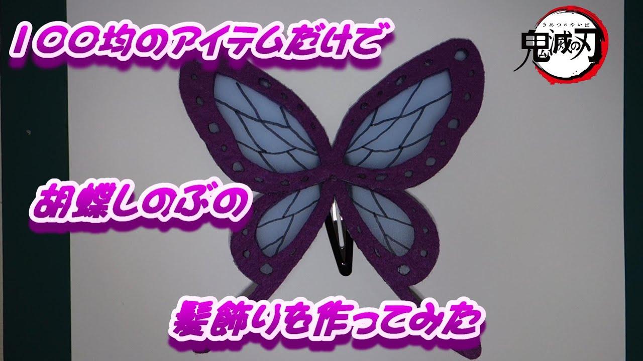 しのぶ 飾り 胡蝶 髪
