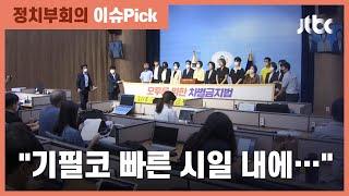"""'차별금지법 발의' 의원에 '문자 폭탄'…""""나라 팔아먹나"""" / JTBC 정치부회의"""