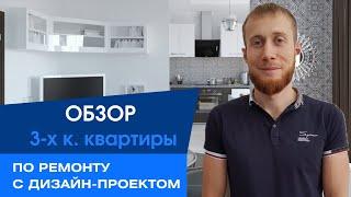 Жөндеу жұмыстары үш бөлмелі пәтердің Краснодар | Шолу | Торос