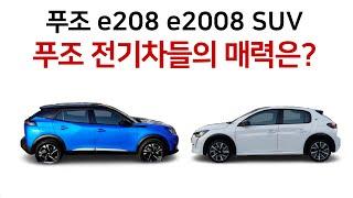 푸조 전기차 e208 e2008 SUV의 장점 전기차 …