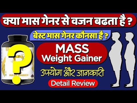 Best weight gain supplements for men | Mass gainer for beginners | YNB Nutrition pro mass gainer