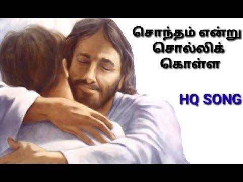 Sontham Endru Solli kolla ( சொந்தம் என்று சொல்லிக் கொள்ள )