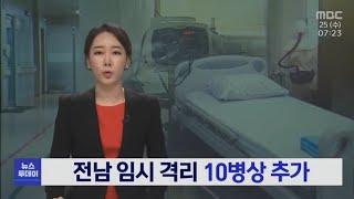 목포MBC 뉴스투데이 20201125