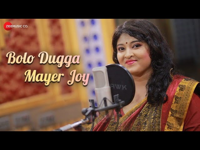 বলো দুগ্গা মায়ের জয় Bolo Dugga Mayer Joy Feat. Chayanika | New Bengali Durga Puja Song 2020
