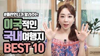 """이국적인 국내여행지 TOP10 """"대박 한국에 …"""