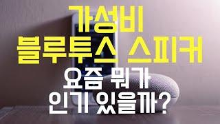 2021 후기좋은 가성비 휴대용 블루투스 스피커 추천 …