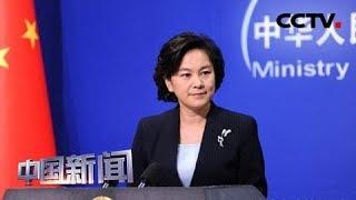 [中国新闻] 中国外交部:坚决反对外部势力干预香港内部事务 | CCTV中文国际