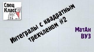 Интегралы с квадратным трехчленом #2 (bezbotvy)