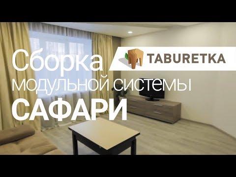 """Модульная гостиная """"Сафари"""", а так же стол трансформер """"Хай-Тек"""""""