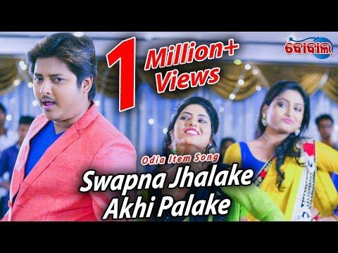 Item Song - Swapna Jhalake | Film - Bhala Paye Tate Sahe Ru Sahe | Babusan | BOBAL