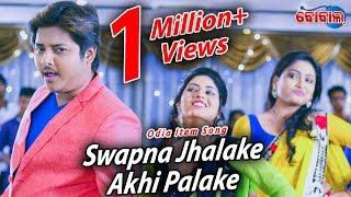 Item Song Swapna Jhalake | Film Bhala Paye Tate Sahe Ru Sahe | Babusan | BOBAL