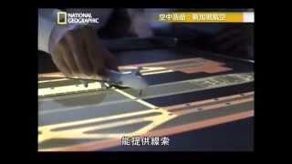 20121118 - CH18國家地理頻道:(空中浩劫11)新加坡航空006號班機