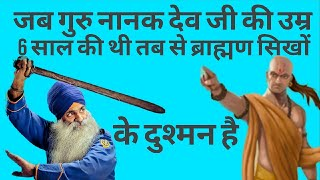 Brahman sikho ke asli dushman hai