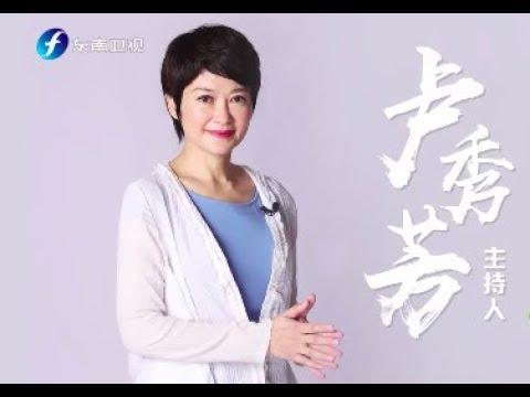 《你好妈妈》中国台湾新闻女王卢秀芳育儿心得 做一名有趣的妈妈