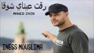 كلمات السلام عليك يا رسول الله ==ماهر زين ==Maher Zain