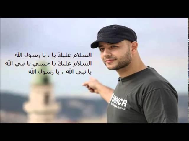 كلمات السلام عليك يا رسول الله ماهر زين Maher Zain Youtube