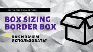 box sizing border box что это и как его использовать