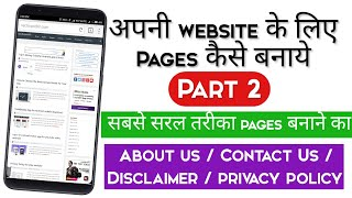 How To Create Contact Us or Disclaimer pages For Blogger or website ! Part 2 ! hindi