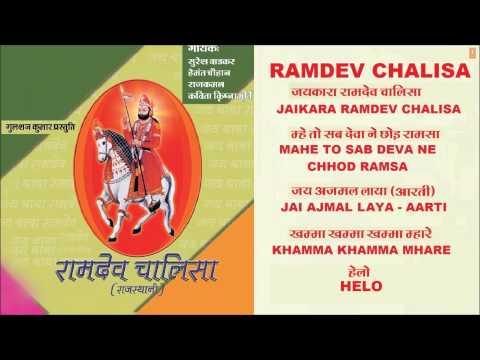 Ramdev Chalisa I Ramdev Jayanti Bhajans I Full Audio Songs Juke Box