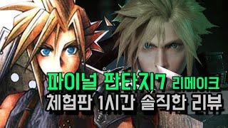 플레이스테이션4 신작 미리보기 파이널 판타지7 리메이크…