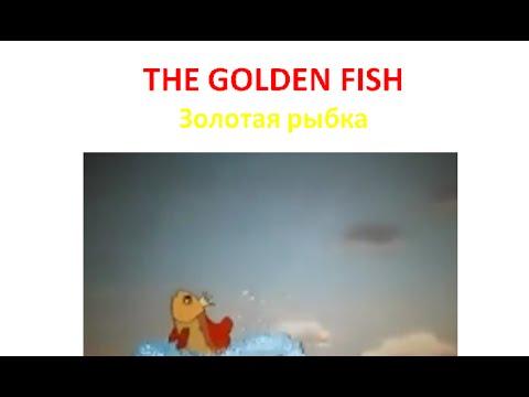 Английский язык. Разбор сказки на английском языке The Golden fish / Золотая рыбка