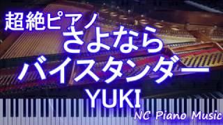 【超絶ピアノ】「さよならバイスタンダー」 YUKI 【フル full】