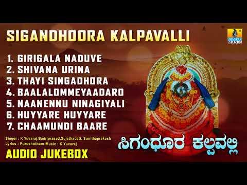 Sigandhoora Kalpavalli | Sri Chamundeshwari Suprabatha Kannada Devotional Songs