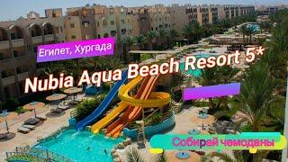 Отзыв об отеле Nubia Aqua Beach Resort 5 Египет Хургада