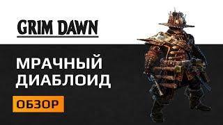 Обзор Grim Dawn Мрачный hack and slash от парней из ящика